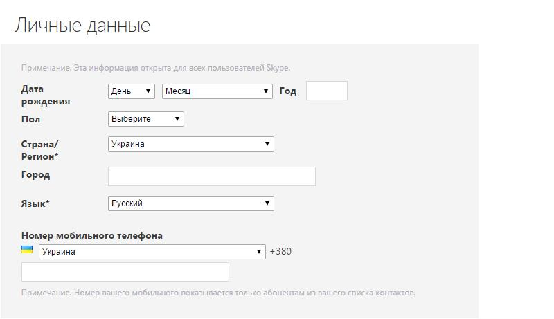 skype-online-bez-ustanovki-na-komputer (5)