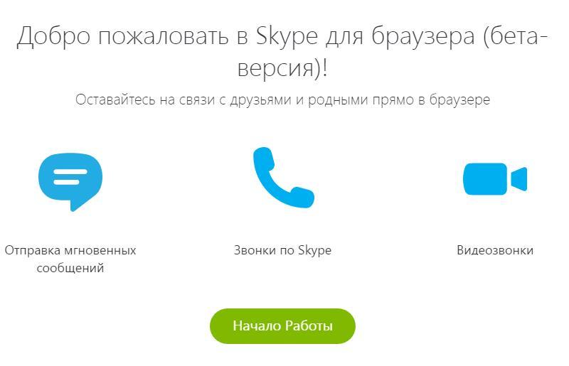 скайп онлайн без установки на компьютер