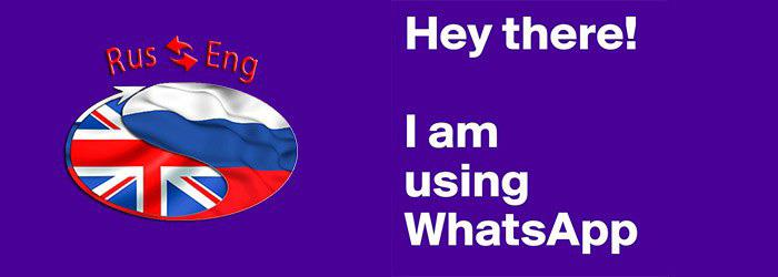 rus-eng-whats