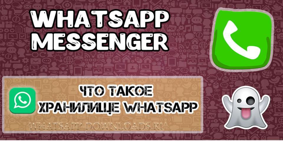 Как очистить хранилище WhatsApp?