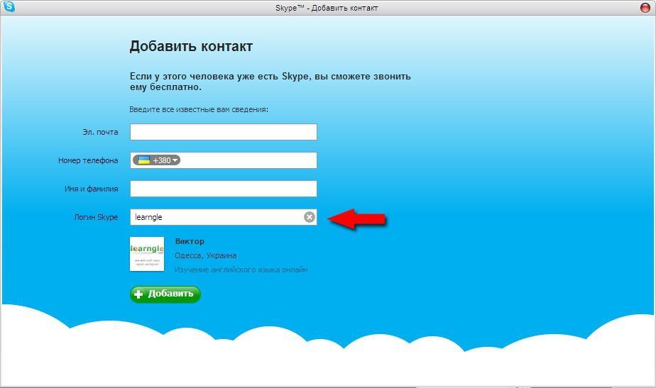 Найти человека в скайпе можно по его почте, номеру телефона, имени (фамилии), либо зная его логин