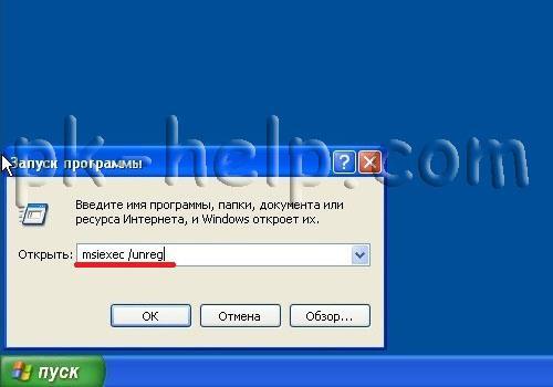 Скрин Ошибка установки скайпа 1601