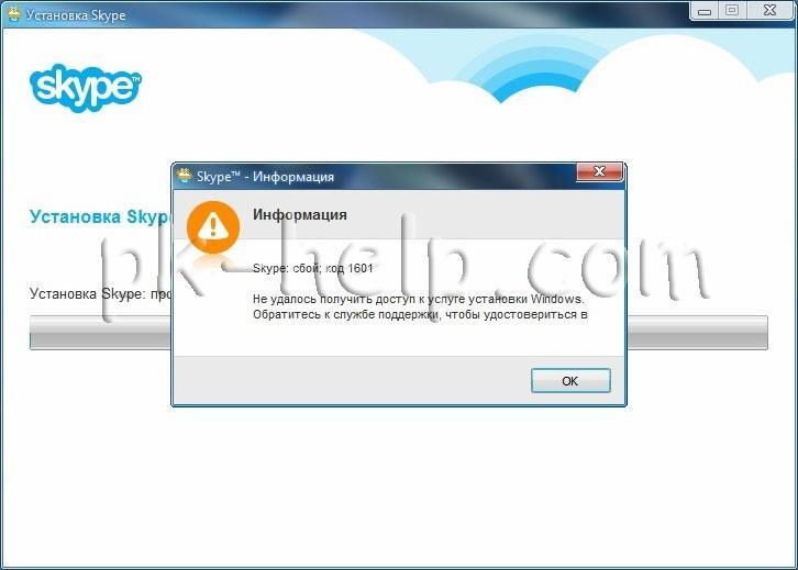 Фото Skype: сбой; код 1601 Не удалось получить доступ к услуге установки Windows.