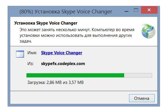 SkypeVoiceChanger-setup