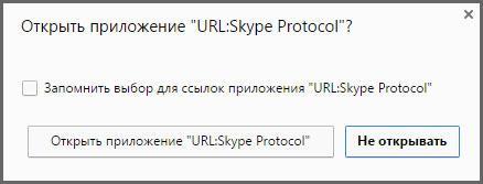 Как сделать ссылку на Скайп, телефон или e-mail