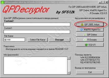 Взлом icq паролей