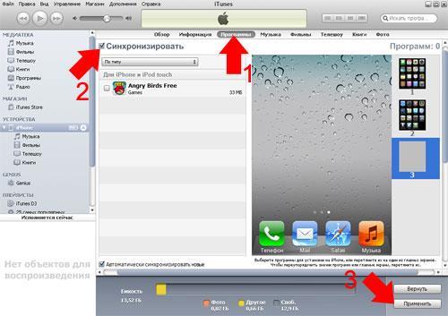 Как устанавливать и удалять программы из App Store?