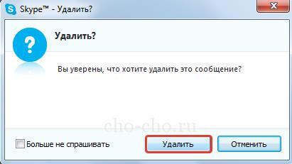 как удалить отправленное сообщение в скайпе