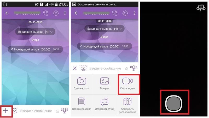 как отравить видео ролик в Viber