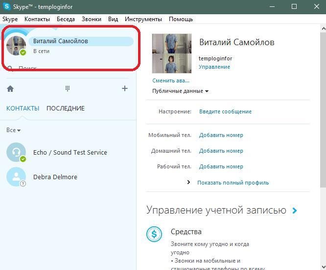 Открытие формы редактирования учетных данных Skype