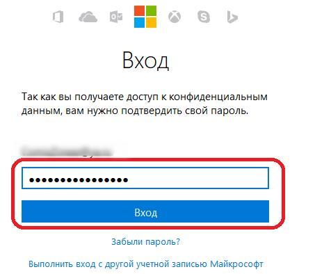 Вход в учетную запись Microsoft для удаления профиля Skype