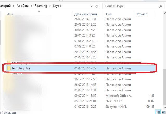 Папка с данными от профиля Skype