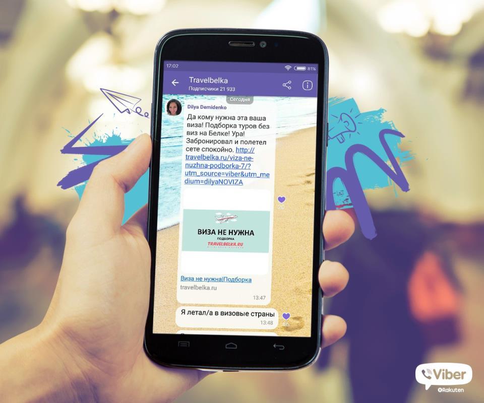 Где можно скачать приложение Viber