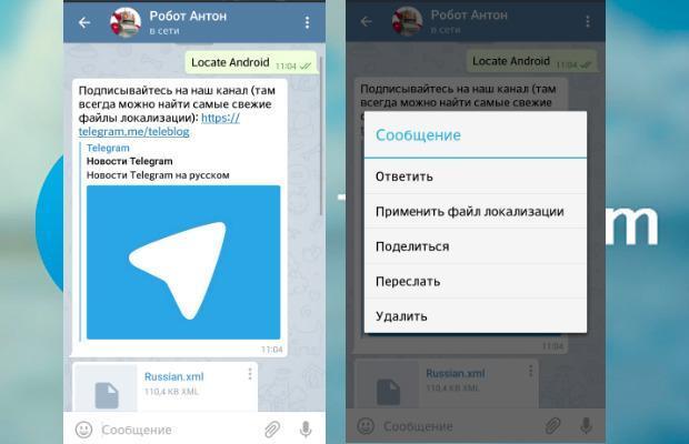 Настройка telegram 2