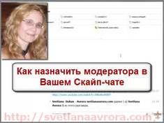Kak-naznachit-moderatora-v-skayp-chate