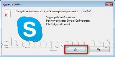 Подтверждение удаления ярлыка Skype