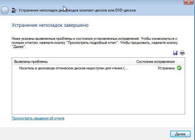 Fix-It устранение неполадок скайп