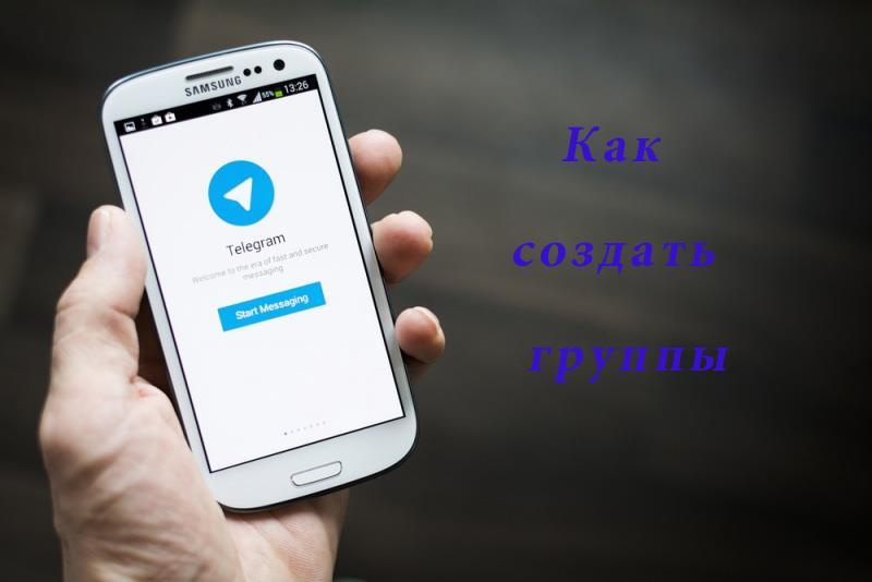 Telegram группы