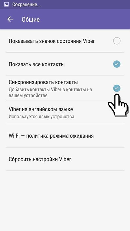 Синхронизация Viber 3