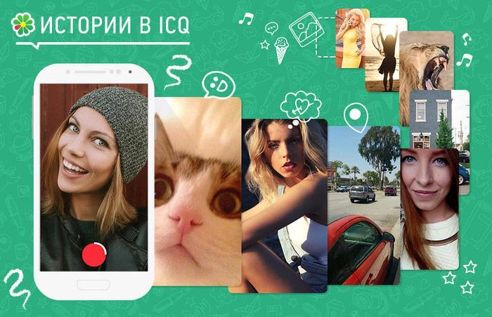 icq-call-1