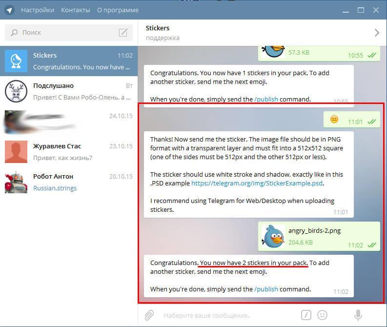 Как создать стикеры для Telegram