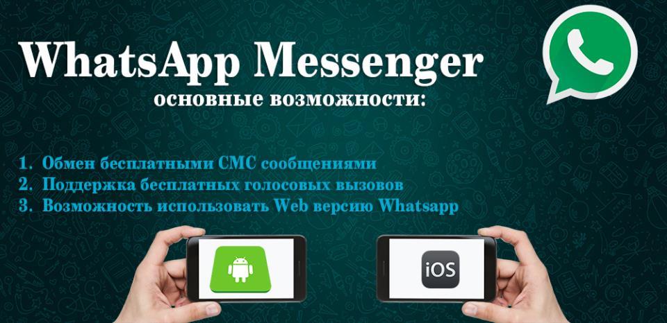 skachat-whatsapp
