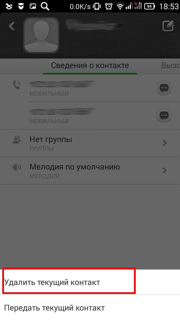 Как удалить контакт из Whatsapp