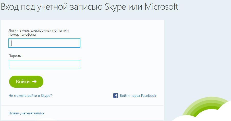 skype-online2
