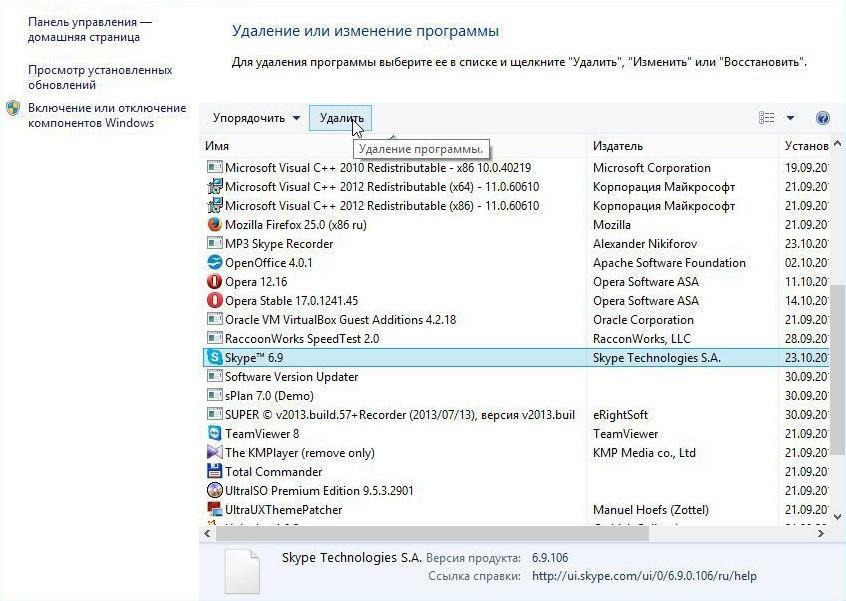 Если вы не планируете больше пользоваться скайпом - его можно удалить, как и любую другую программу, через панель управления