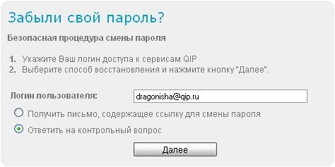 Recover-answer.JPG