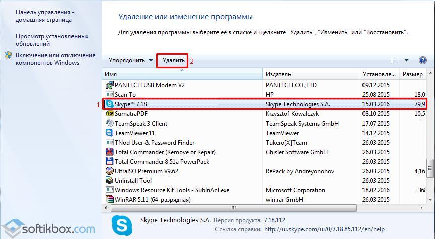 почему скайп не работает на windows 10
