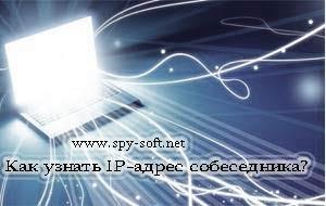 IP-шпион или как узнать IP-адрес, ОС и браузер вашего собеседника