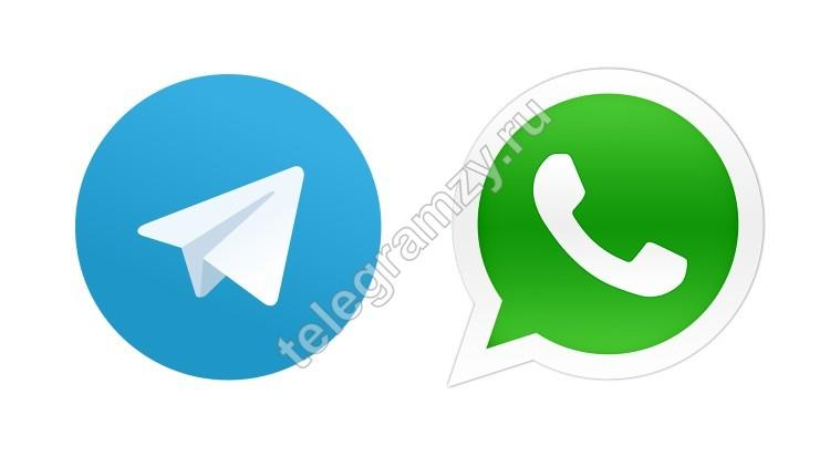 Telegram или Whatsapp