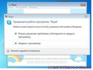 Проблема Skype