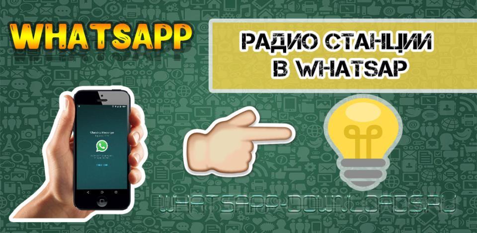 Радио станции в мессенджере WhatsApp.