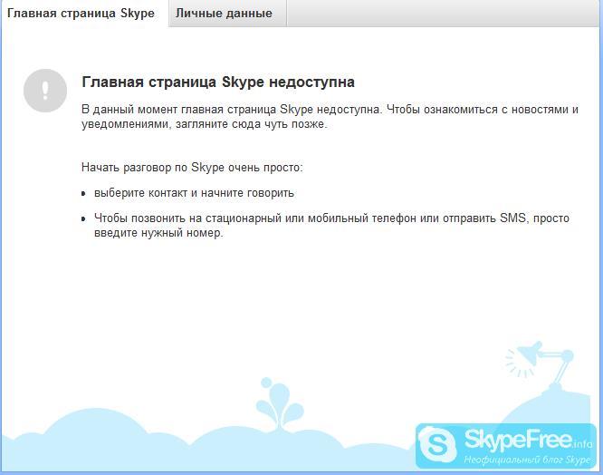 Почему в скайпе главная страница недоступна