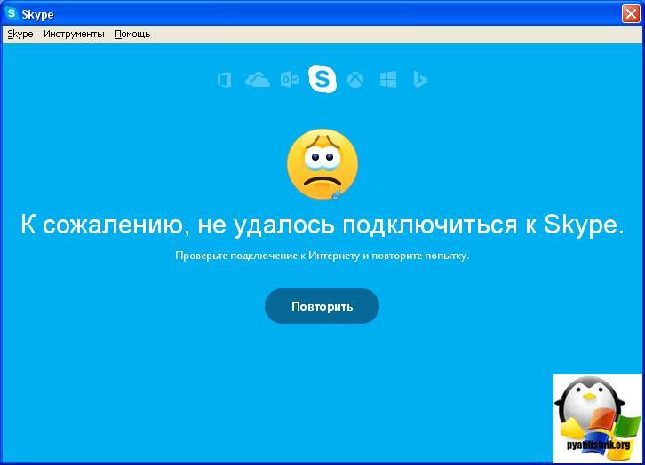 skype проблема соединения