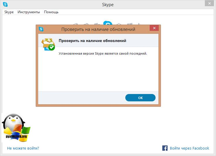 последняя версия skype