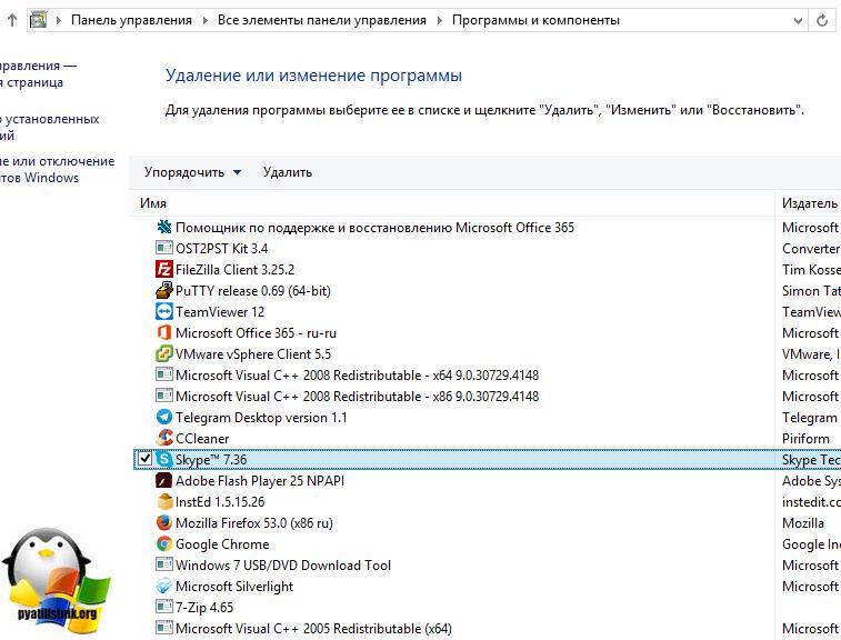 Удаление скайпа из программ