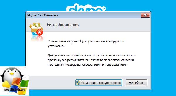 Обновить скайп
