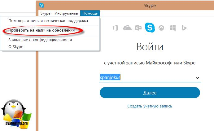Проверка обновлений скайп