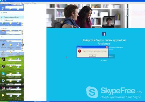 Почему в Skype недостаточно памяти для обработки команды? - рис.1