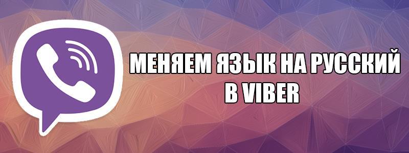 Меняем язык на русский в Viber