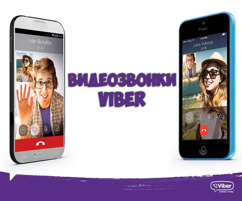 VIber - видеозвонки