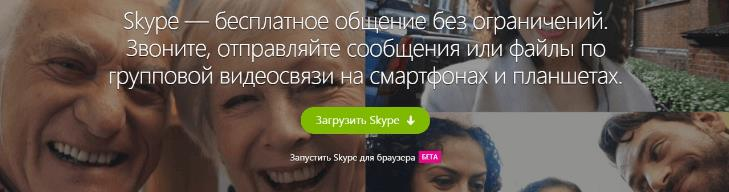 скачать последнюю версию skype