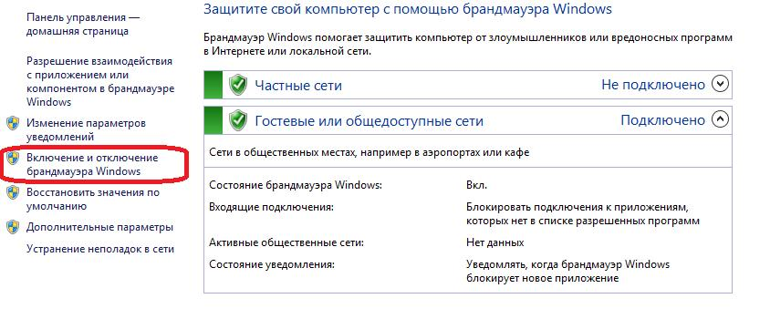 включение и выключение брандмауэра windows