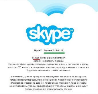 skype-последняя версия