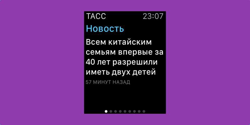 apple-watch-apps-10