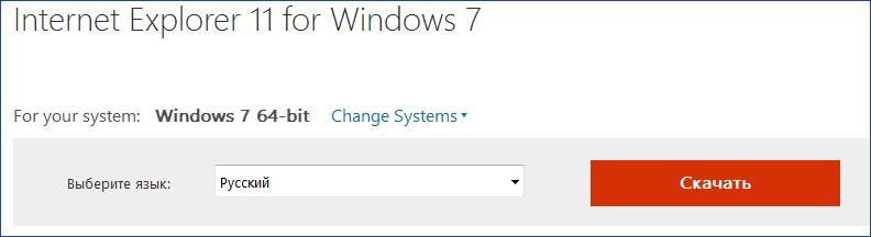 Скачать Internet Explorer 11