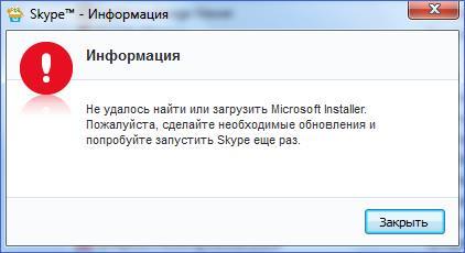 Не устанавливается Skype «Установите Microsoft Installer»